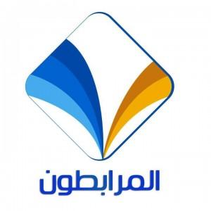 قناة المرابطون تحتفل بذكرى تأسيسها