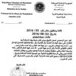 مرة أخرى القضاء الموريتاني يلغي انتخابات اتحاد الرماية