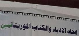 احتفالية كبرى لاتحاد الأدباء الموريتانيين في مقره بتفرغ زينه