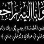 هكذ كتب الحاج كي في تأبين الراحل عثمان ولد أحويبيب
