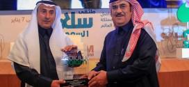 انطلاق فعاليات ملتقى سلام السعودية