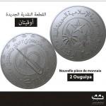 تداول قطعة نقدية جديدة في موريتانيا