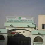 بيان شديد اللهجة من وزارة الداخلية واللامركزية الموريتانية