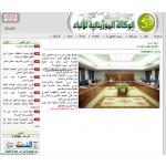 """الوكالة الموريتانية للأنباء تجرد  وزير الخارجية من بعض مهامه """"صورة """""""