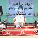 أيام ويتحقق هدف تبليغ مجالس صحيح البخاري
